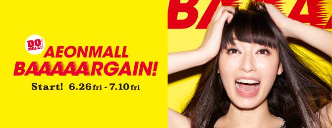 mall-bargain_l