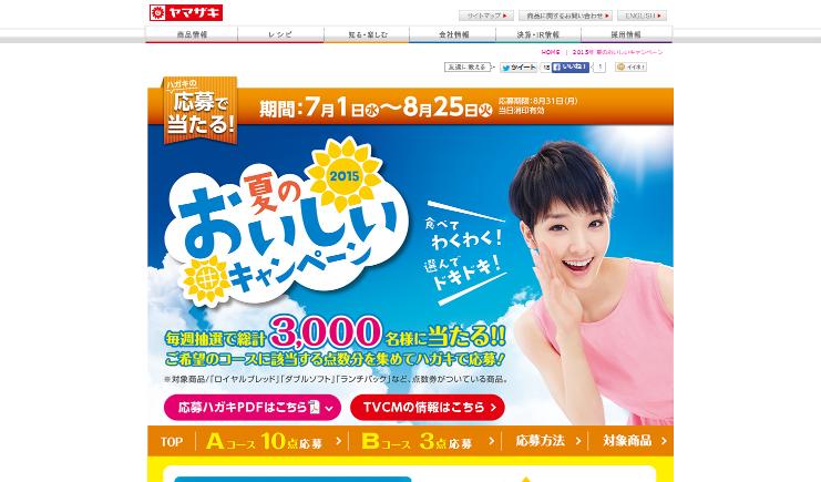 山崎製パン  2015年 夏のおいしいキャンペーン