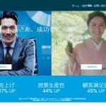 さあ、成功をご一緒に。 - Salesforce.com 日本