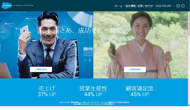 セールス フォース cm ログイン Salesforce