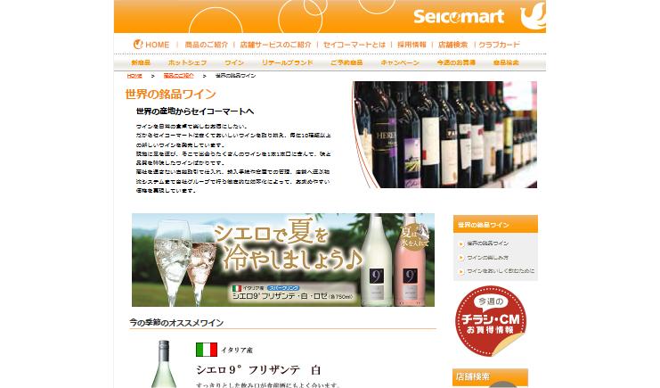 ワイン  セイコーマート
