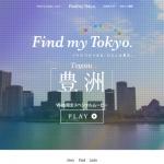 Find my Tokyo.|東京メトロ