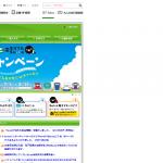 JR東日本:Suica