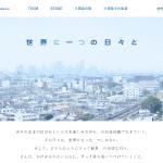 世界に一つの日々と 小田急電鉄
