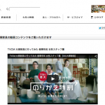 CM・動画|家具・インテリアのIDC大塚家具