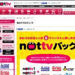 NOTTVパック|特集|日本初スマホ向け放送局 NOTTV