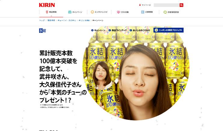 キャンペーン|キリン 氷結®|チューハイ・カクテル|キリン