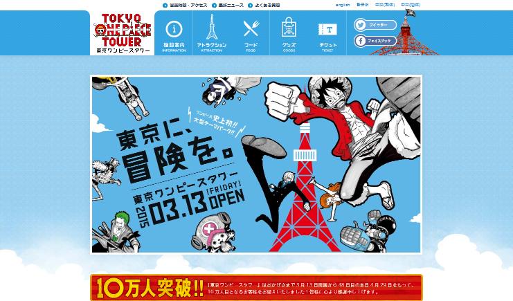 東京ワンピースタワー 公式サイト