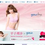 ジニエブラ ブランドサイト