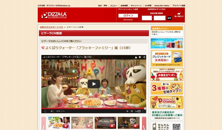 ピザーラCM動画  宅配ピザならピザーラ。ネットで注文 PIZZA-LA