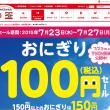 おにぎり100円セール  キャンペーン・お得情報|サークルKサンクス