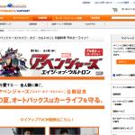 「アベンジャーズ-エイジ・オブ・ウルトロン」公開記念 守れカーライフ! |AUTOBACS.COM -