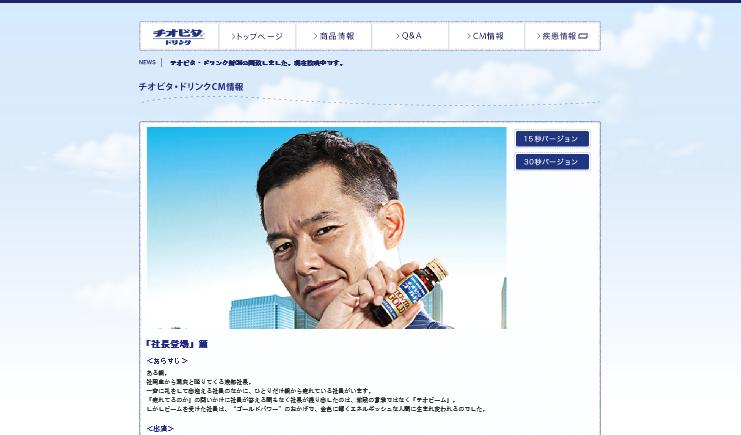 CM情報  チオビタ・ドリンク  大鵬薬品工業株式会社(2)