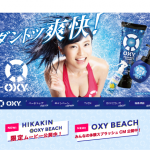 オキシー ロート製薬株式会社(1)