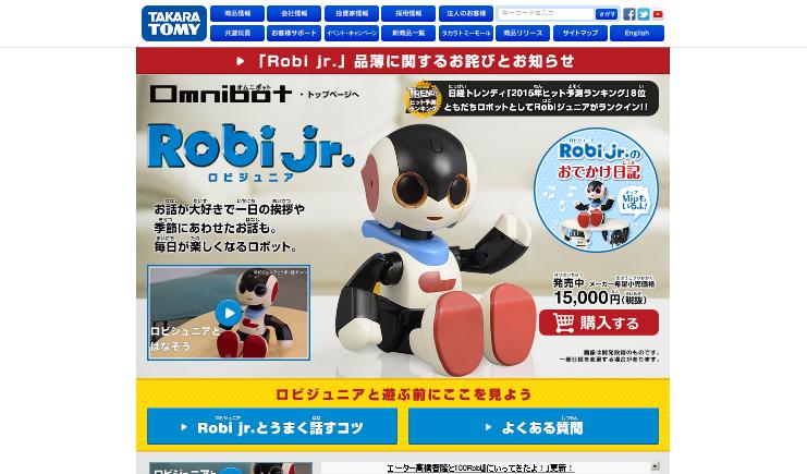 Robi jr.(ロビジュニア) オムニボット タカラトミー