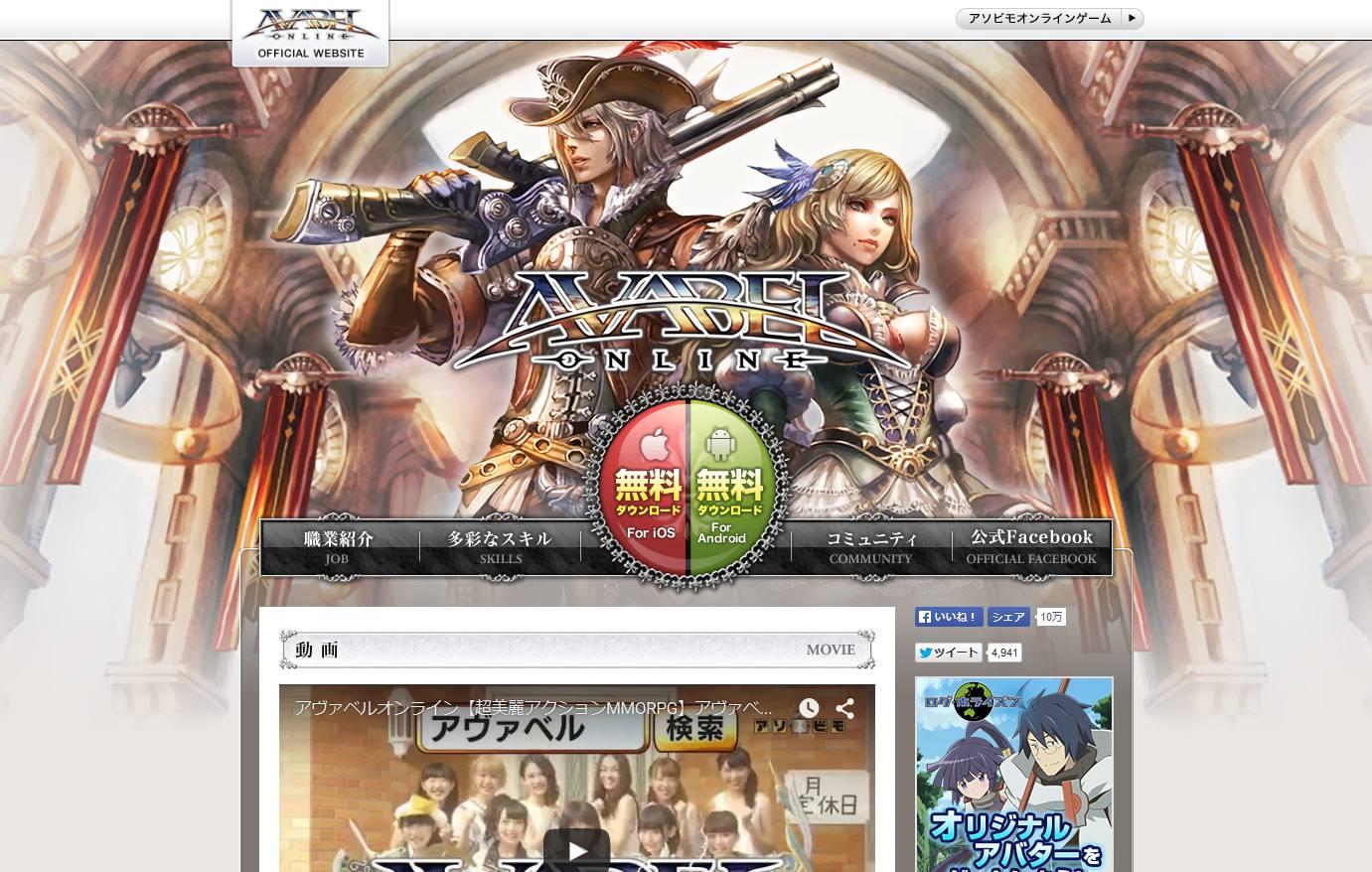 アヴァベルオンライン公式サイト - Android&iOS対応 最高峰グラフィックの3D-MMORPG