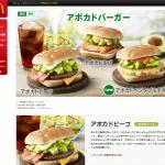 アボカドバーガー  キャンペーン  McDonald's