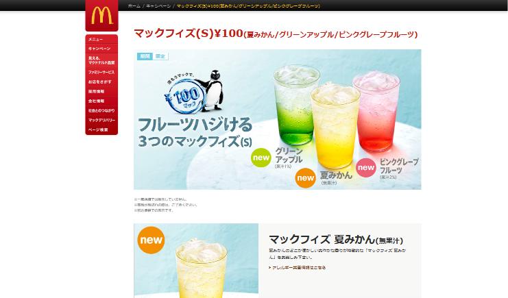 マックフィズ(S)¥100(夏みかん-グリーンアップル-ピンクグレープフルーツ)  キャンペーン  McDonald's