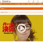 CM動画  長野県 Honda Cars 総合サイト NHナビゲーター
