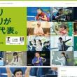 ひとりひとりが日本代表。 : 三井住友銀行