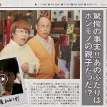 得ダネ新聞!  NTTドコモ(1)