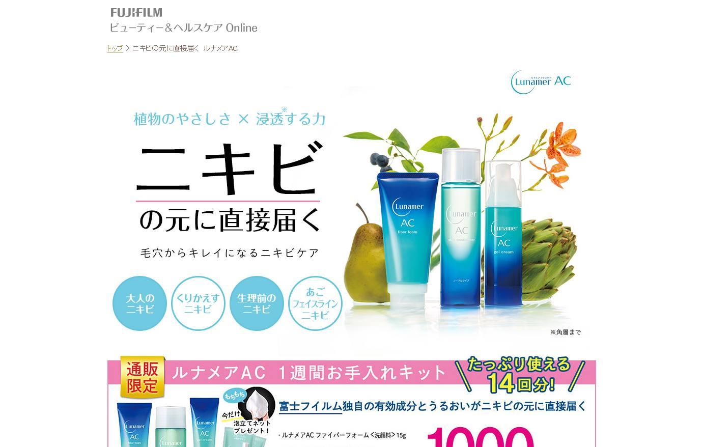 ニキビの元に直接届く。大人用ニキビ用化粧品「ルナメアAC」  富士フイルム ビューティー&ヘルスケア Online ~化粧品とサプリの通信販売~