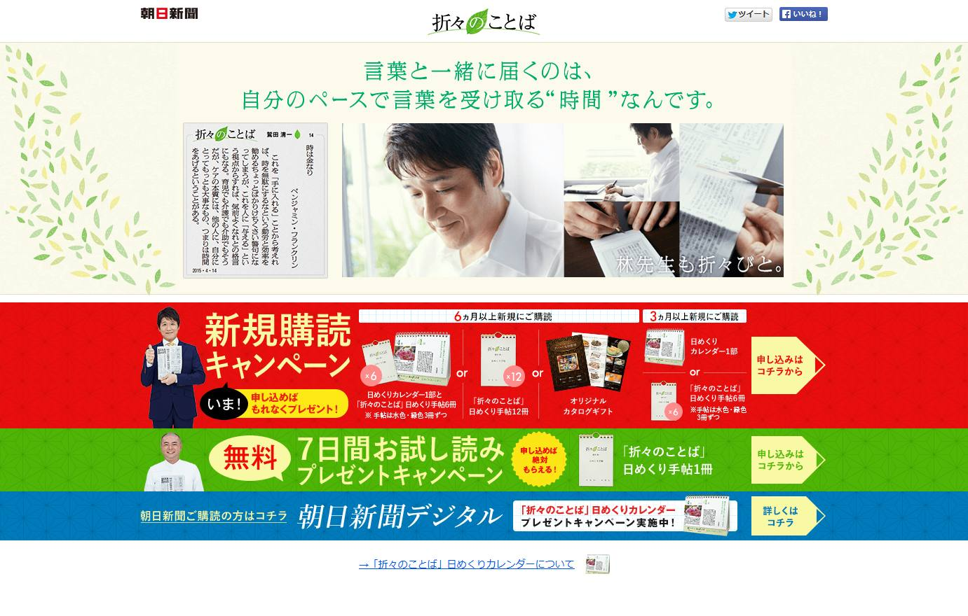 朝日新聞「折々のことば」朝刊一面に連載中!