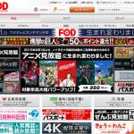 フジテレビの人気番組を動画配信! フジテレビオンデマンド(FOD)