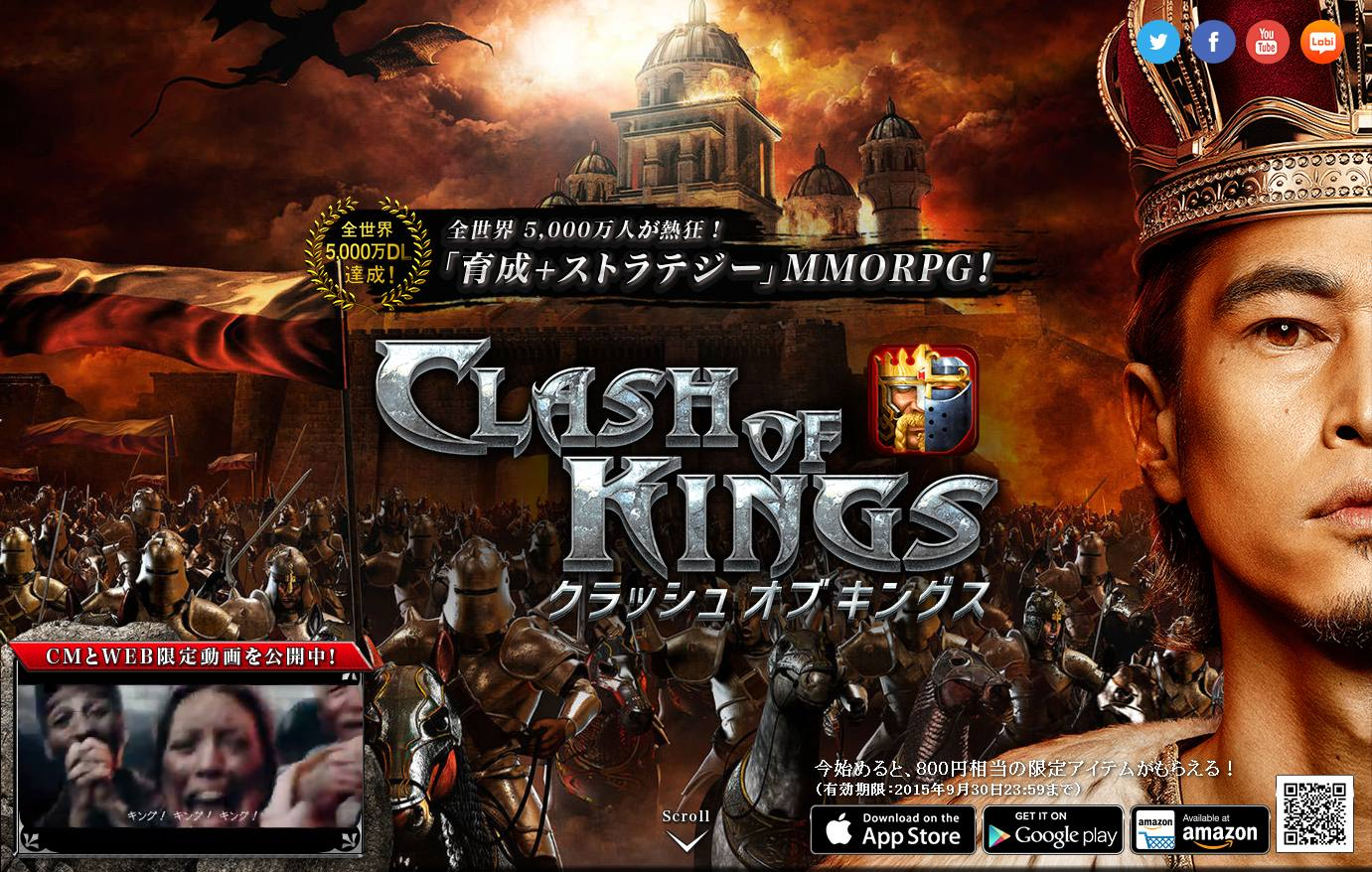 「Clash of Kings/クラッシュ・オブ・キングス」公式サイト