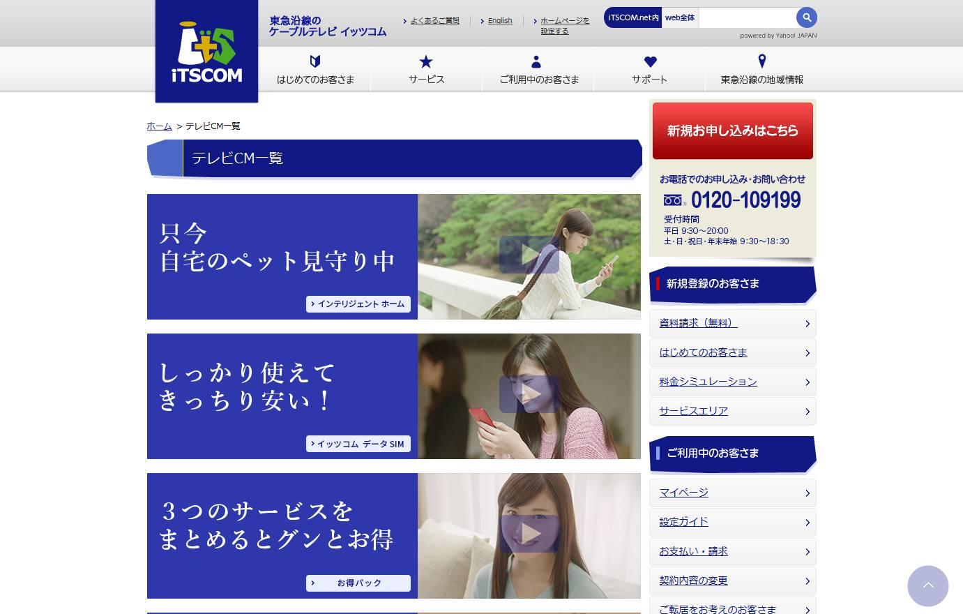 テレビCM一覧  itscom.net