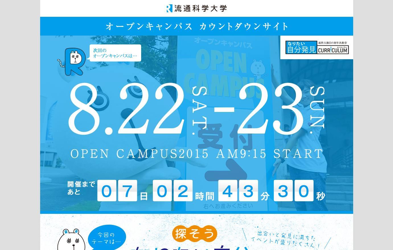 オープンキャンパス カウントダウンサイト - 流通科学大学