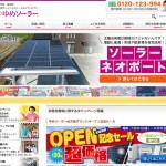 太陽光発電も蓄電池も九州エリアなら信頼・安心のゆめソーラー