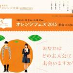 集英社 オレンジ文庫 オレンジフェス2015「不思議な本屋」篇 有村架純 坂口健太郎