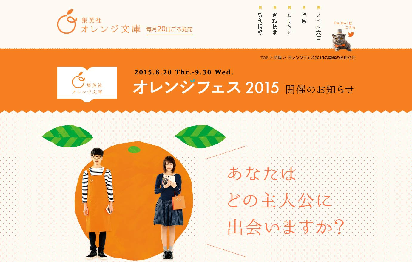 オレンジフェス2015の開催のお知らせ  集英社 オレンジ文庫