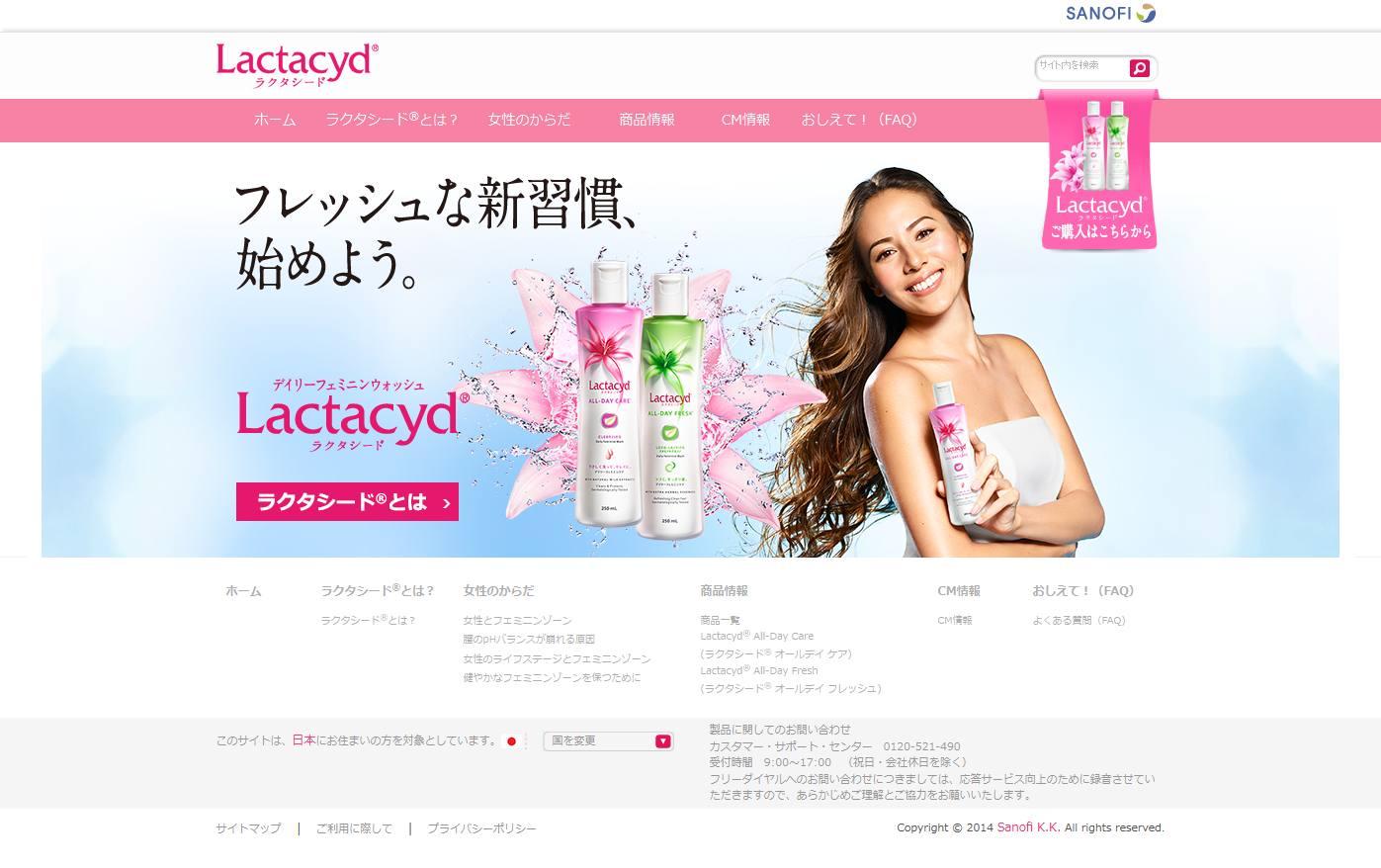 ラクタシード (Lactacyd)  女性のフェミニンゾーンのお手入れフェミニンウォッシュ