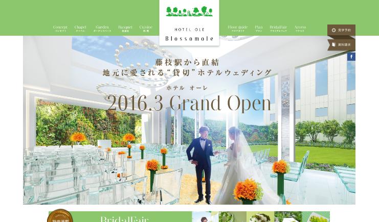 ホテルオーレ Blossomole(ブロッサモーレ) 静岡・藤枝の結婚式場
