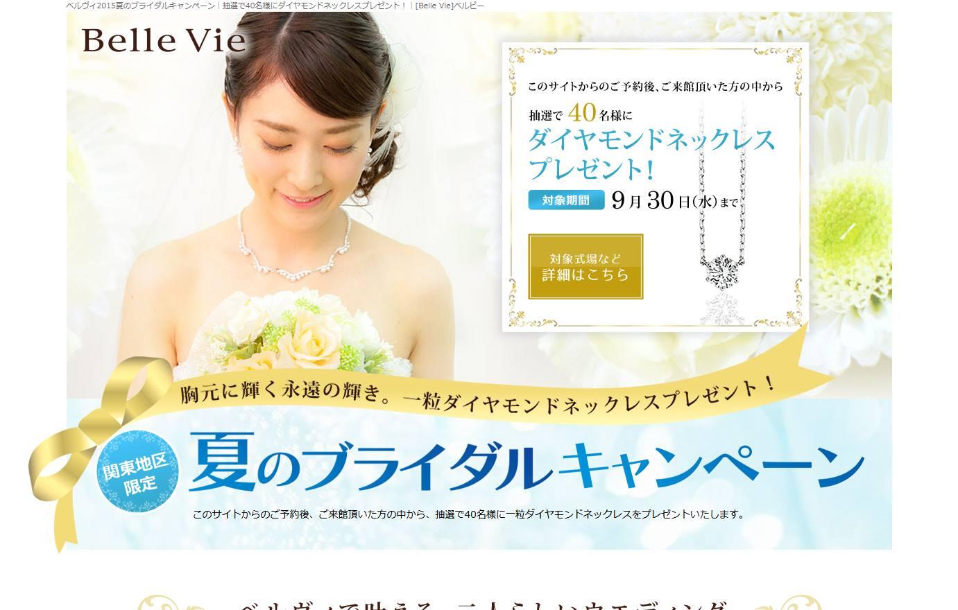 Belle Vie(ベルヴィ)夏のブライダルキャンペーン ダイヤモンドネックレスプレゼント!