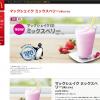 マックシェイク ミックスベリー(果汁1%)  キャンペーン  McDonald's