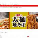 日清の太麺焼そば  日清食品グループ