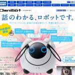 商品情報|OHaNAS(オハナス)|オムニボット|タカラトミー