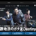 勝地涼のガチ友Destiny 『Destiny 降り立ちし邪神』  Destiny  プレイステーション® オフィシャルサイト