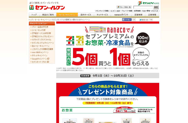 セブンプレミアム5個買うと1個もらえるキャンペーン セブンプレミアム,お惣菜,冷凍食品,nanaco|セブン‐イレブン~近くて便利~