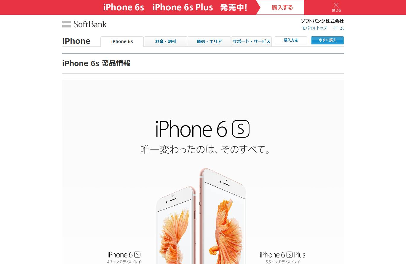 iPhone 6s 製品情報  iPhone  ソフトバンク