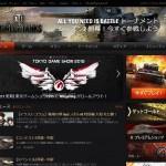 World of Tanks — 無料オンラインゲーム