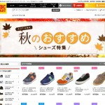 ABCマート NEW BALANCE CUSH+  松島花