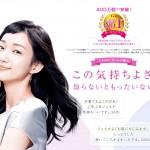 ちふれ オールインワンジェルキャンペーン  ちふれ化粧品(1)