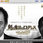 剣と魔法のログレス いにしえの女神 TVCM特設サイト