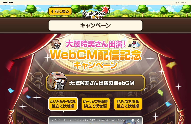 大澤玲美さん出演! WebCM放映記念キャンペーン  メイプルストーリーポケット