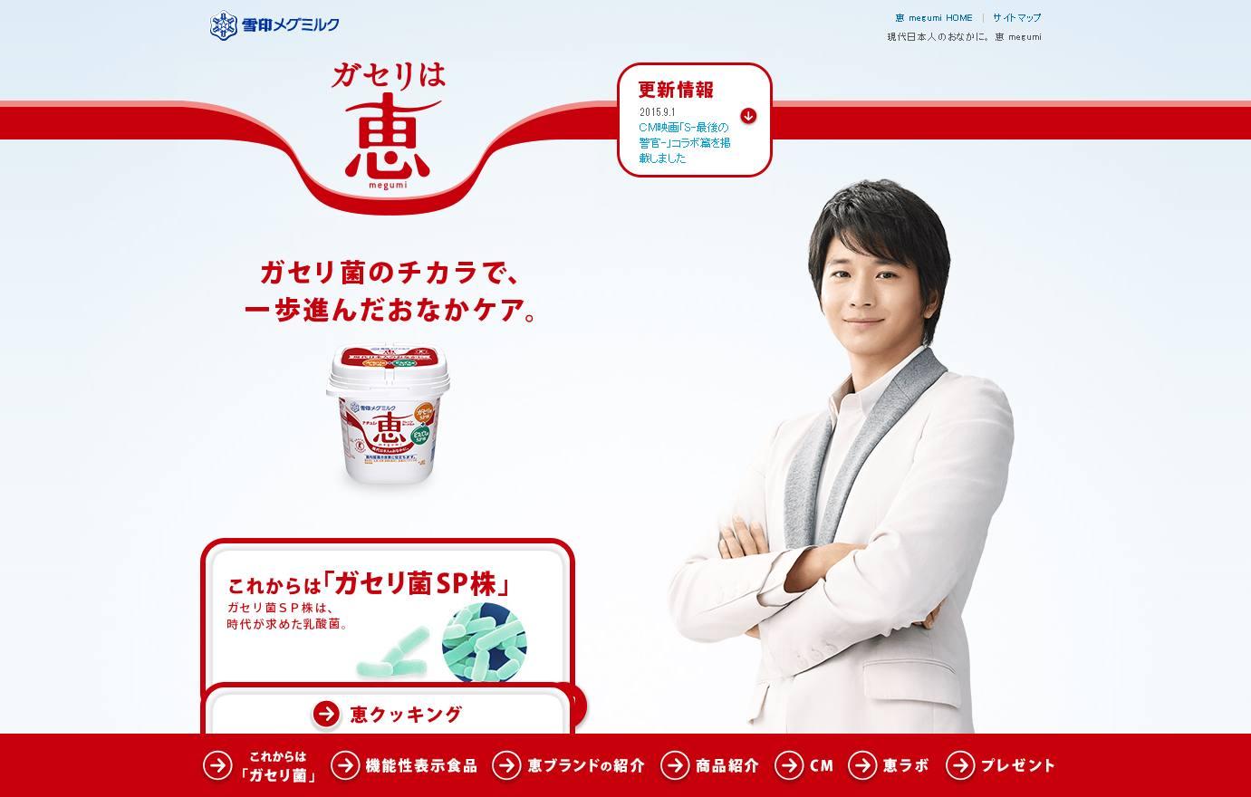 恵 megumi | 雪印メグミルクのヨーグルト