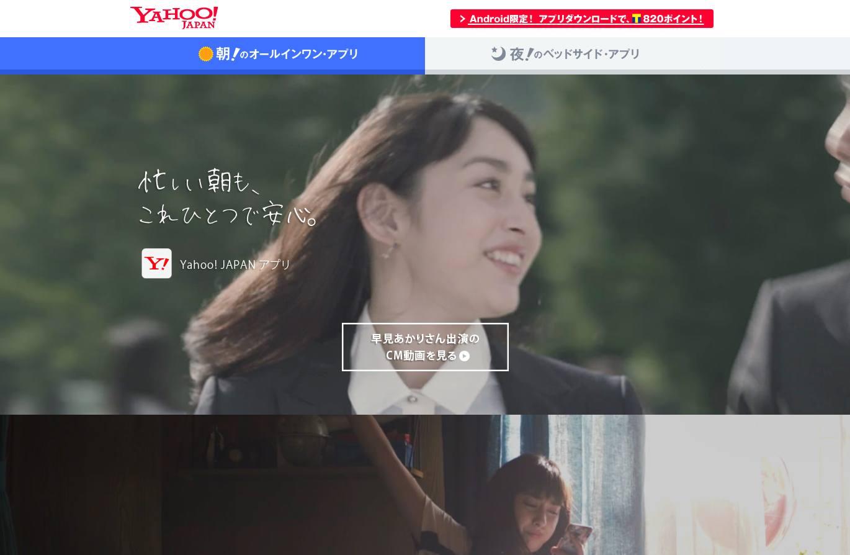 忙しい朝も、リラックスした夜も。 - Yahoo! JAPAN